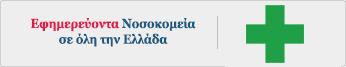 Εφημερεύοντα Νοσοκομεία σε όλη την Ελλάδα